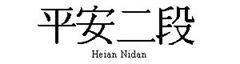 heian_nidan