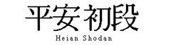 heian_shodan